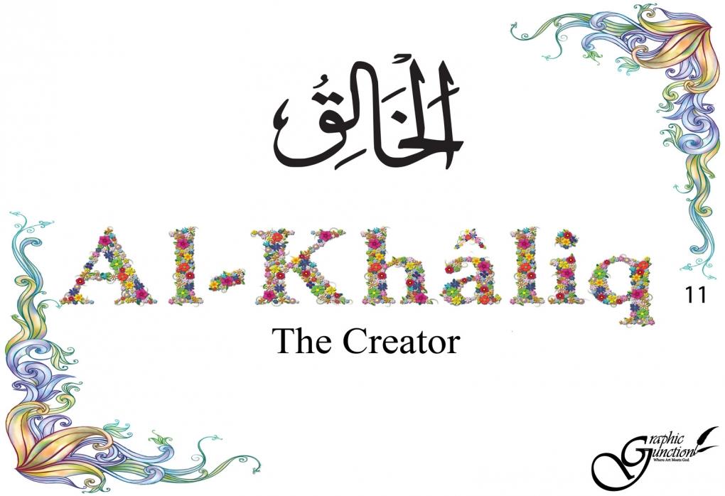 11-Al-Khaliq-flower-white