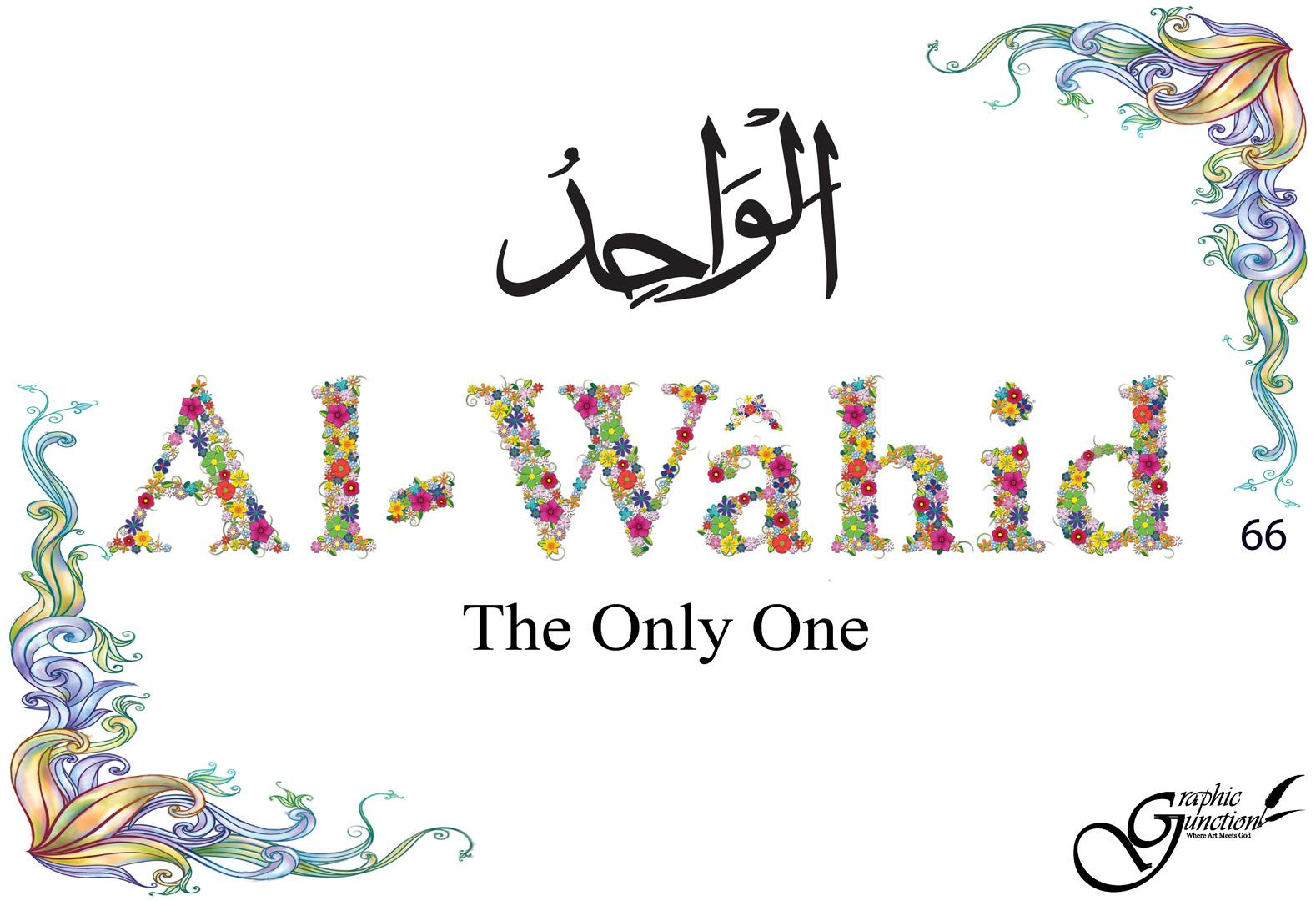 66-Al-Wahid-flower-white