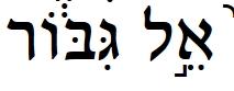 El Ghibor Dio Potente Isaia 9.5