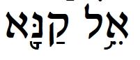 El Qanah- Dio Geloso Esodo 34.14