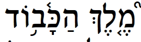 Melek kavod - re della gloria salmo 24.10