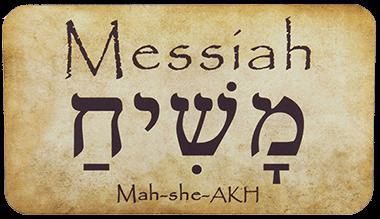 ATTESA DEL MESSIA